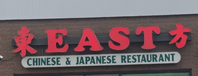 Eastern Babylon Chinese & Japanese Restaurant